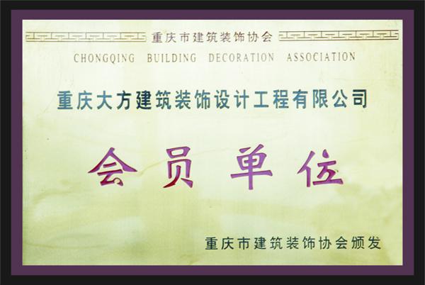 重庆万博体育app在哪下载建筑万博manxbetx登录设计工程有限公司会员单位