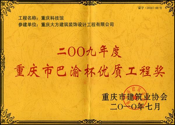 2009年度重庆市巴渝杯优质工程奖