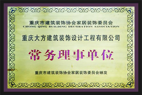 重庆万博体育app在哪下载建筑万博manxbetx登录设计工程有限公司常务理事单位