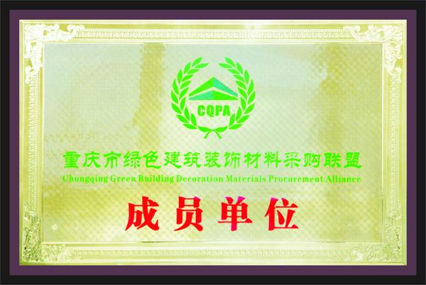 重庆市绿色建筑万博manxbetx登录材料采购联盟成员单位