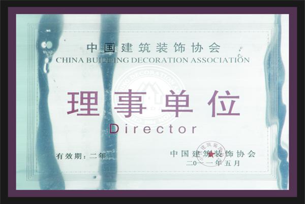 中国建筑万博manxbetx登录协会理事单位