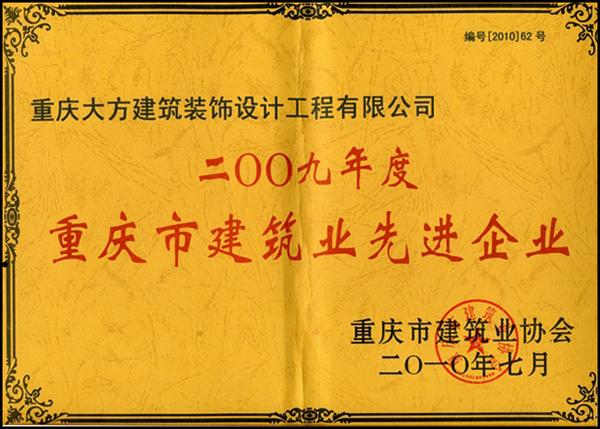 2009年度重庆市建筑业先进企业